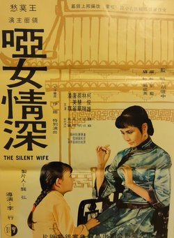 THE SILENT WIFE (POSTER)